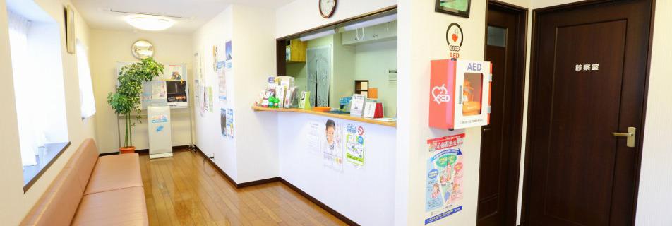 診療所内は、常に清潔感と明るい感じで何となく患者さんにとって安心感を与える作りを心がけています